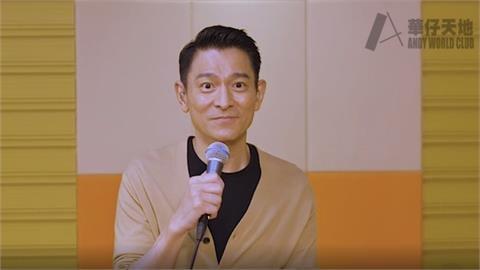 劉德華60歲生日「線上開唱」影片曝光!暖心寵粉:希望你們開心