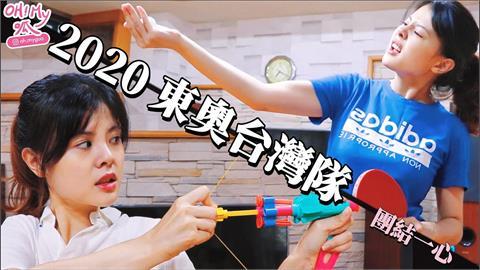 國手東奧奮戰太熱血!她改編歌詞搞笑拍片致敬:讓世界看見台灣