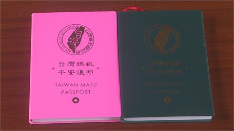 「台灣媽祖平安護照」扯政治引網論戰 信眾:網路酸民別想太多