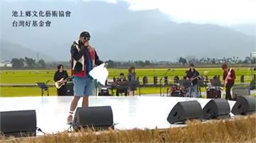 秋收稻穗藝術節連辦12年歌手赴池上演出禮讚自然