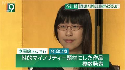 首位台灣人!李琴峰獲日本文學最高榮耀芥川獎