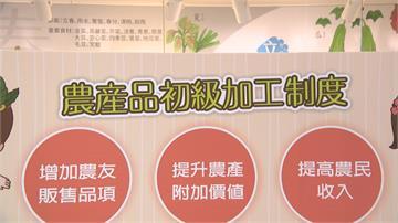 立法規範農產初級加工制度 農委會輔導小農民取得證照