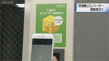日業者開發防疫電梯 用LINE指定樓層不用按鈕