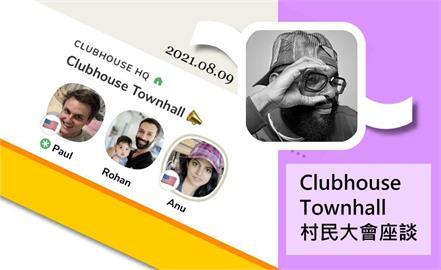 更多元的俱樂部管理!Clubhouse 揭露全新 Club 功能與角色分工