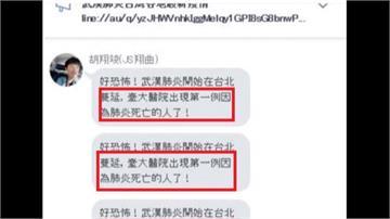獨/遭假造帳號散布「武漢肺炎死人」謠言 網紅報案要逮人