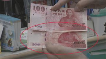 年關近要小心!市面再現偽造百鈔 分辨方法看這裡