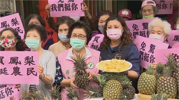 台中水噹噹關懷據點搶救台灣鳳梨「鳳梨酸甜大餐上桌」挺農民度難關