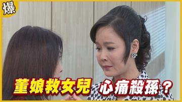 《黃金歲月-EP90精采片段》董娘救女兒   心痛殺孫?