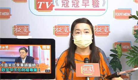 快新聞/台灣跨出國際醫療產業的一大步 李秉穎曝高端和莫德納來自「同間研究室」