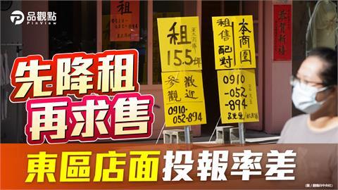 台北東區商圈蕭條 金店面出現拋售潮