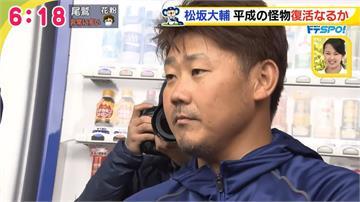 日職/松坂大輔傷後復出 預計5月28日軍投1局