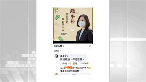 黃偉哲留言蔡臉書「粽盼親離」被歪樓 市府道歉:小編誤用
