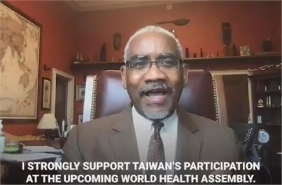 美國兩黨議院踹共挺台 支持台灣加入WHA