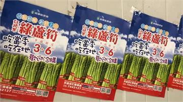 台南將軍綠蘆筍拚內銷 宅經濟促訂單成長一到兩成