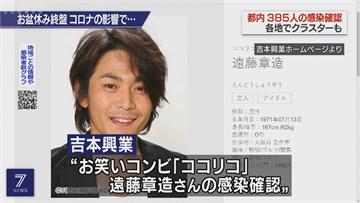 日本疫情延燒 吉本興業4藝人同天直播全確診