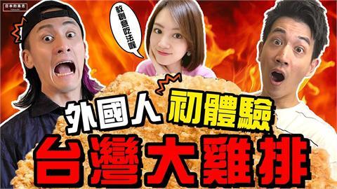 少了台灣味?日本網紅初嚐台灣大雞排 怒批:買了是笨蛋吧