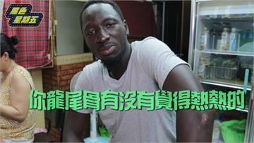 非裔網紅吃檳榔初體驗 反應竟是「這樣」