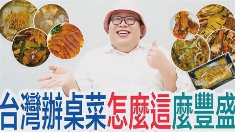 泰國人嚐台灣辦桌菜!「這道」太好吃 讓他扭腰擺臀嗨唱《甜蜜蜜》