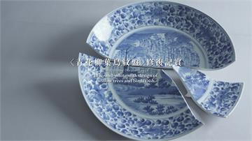 350年瓷盤破損 故宮「金繼」技法修復重現