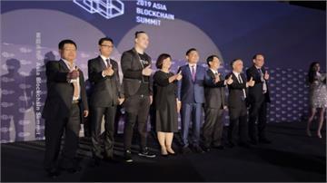 亞洲區塊鏈高峰會 500位專家線上演講