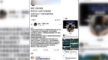 抓到了!「女子」謊稱染疫從武漢偷渡回台 男網友遭逮捕