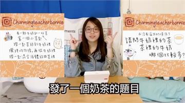 考倒網友們的數學題你會嗎?數學老師用小籠包神解答