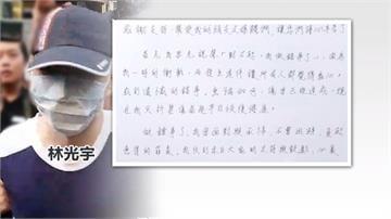 成大醫喋血案150萬交保 嫌道歉信:願承擔責任