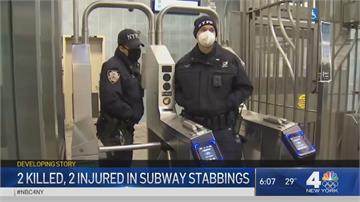 紐約地鐵4街友遇刺2死2傷 21歲兇嫌落網遭控一級謀殺