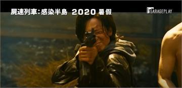 超粒方《屍速列車2》負評影片被下架 片商發表聲明澄清