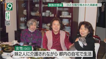 家人染疫「銀髮族」誰來顧? 日本疫情衍伸長照問題
