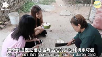 回歸真正純樸的生活! 到越南鄉村住兩天的感覺是...