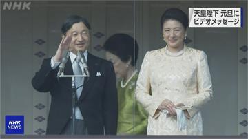 日本疫情嚴峻 商圈冷清 皇室取消新年參賀
