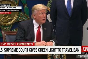 川普逆轉勝!美最高法院裁定 旅遊禁令具效力