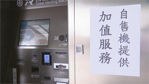台鐵台中站12台售票機8台暫停服務 趕車旅客急跳腳