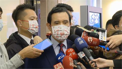 快新聞/美中高層會談提及台灣! 雙方有歧見互嗆 馬英九:不必太慌張
