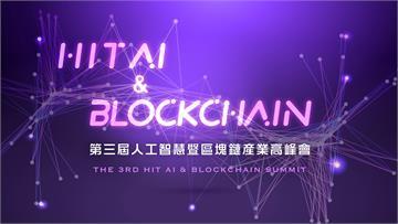 台灣人工智慧產業小步快跑 邁入2.0時代!