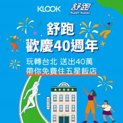 舒跑歡慶40週年陪你看台北跨年 現場狂送40萬