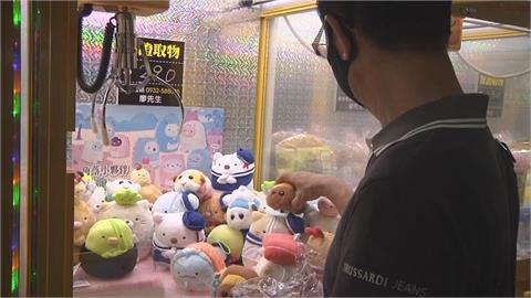 快新聞/北市夾娃娃機店8/3起受理復業申請 要有專人管理進出