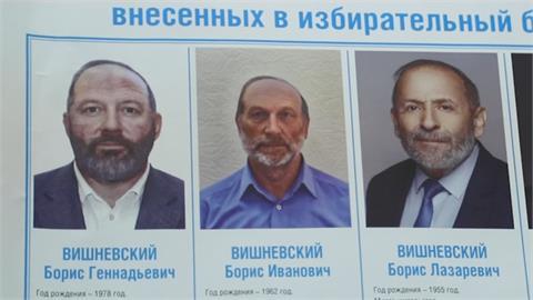 俄羅斯國會選舉登場 候選人故意撞名攪亂反對派選情