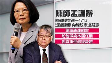 監委陳師孟請辭 總統:慰留但尊重最後決定