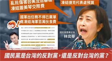快新聞/國民黨砍預算斷糧草 民進黨批:是反對黨還是「反對台灣的黨」