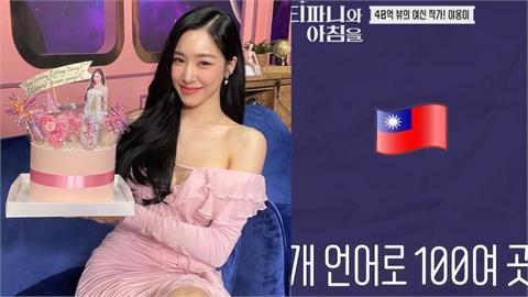 韓星辱華再+1 Tiffany節目放「台灣國旗」小粉紅崩潰狂出征!