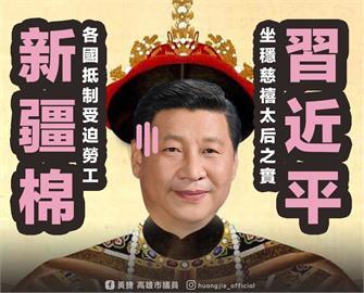 快新聞/華春瑩批西方圍剿中國猶如「八國聯軍」 黃捷:習近平是慈禧?