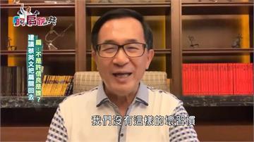 《阿扁踹共》建議蔡英文把扁關回去 扁:不是許信良是誰?|EP205