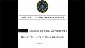美國解密情報報告 點名沙烏地王儲批准殺害記者