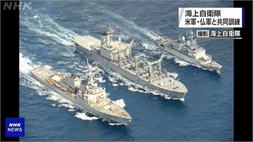 美日法三國軍艦 在九州海域聯合訓練