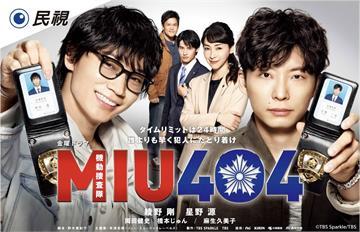 日劇《機動搜查隊MIU404》民視看得到!網讚「零負評神劇」歪樓:會有台語版嗎?
