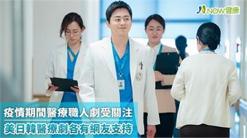 疫情期間醫療職人劇受關注 美日韓醫療劇各有網友支持