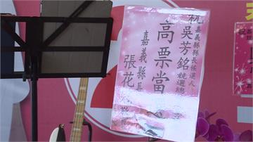 吳芳銘成立競選總部 張花冠送花祝賀