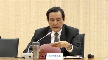馬英九稱反滲透法塑造「恐共氛圍」民進黨:催化人民的恐懼的是中國